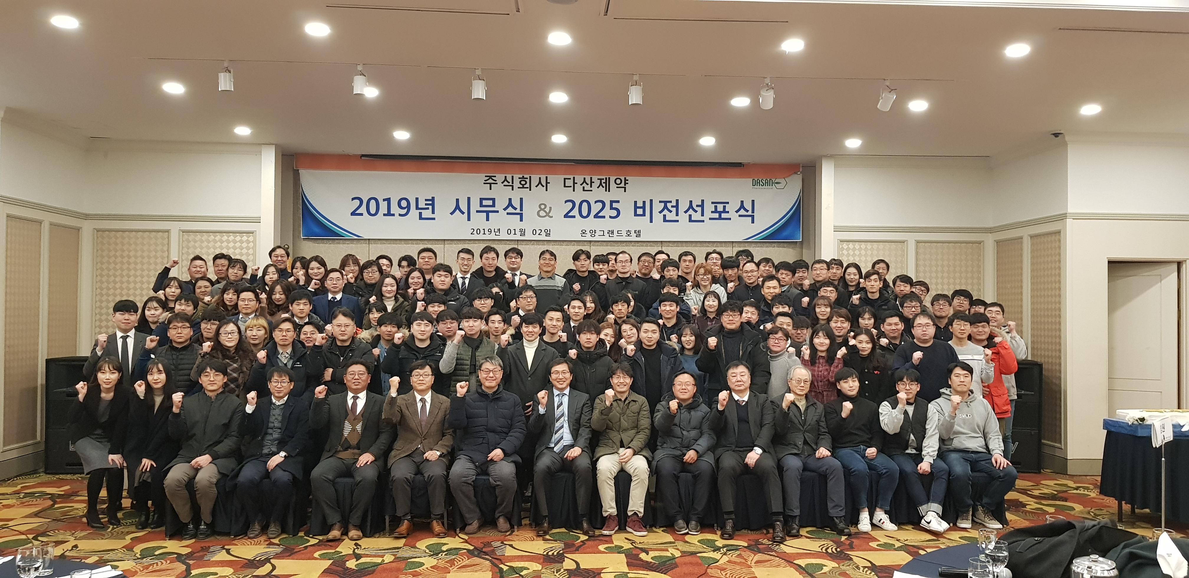 2019년 시무식 단체.jpg