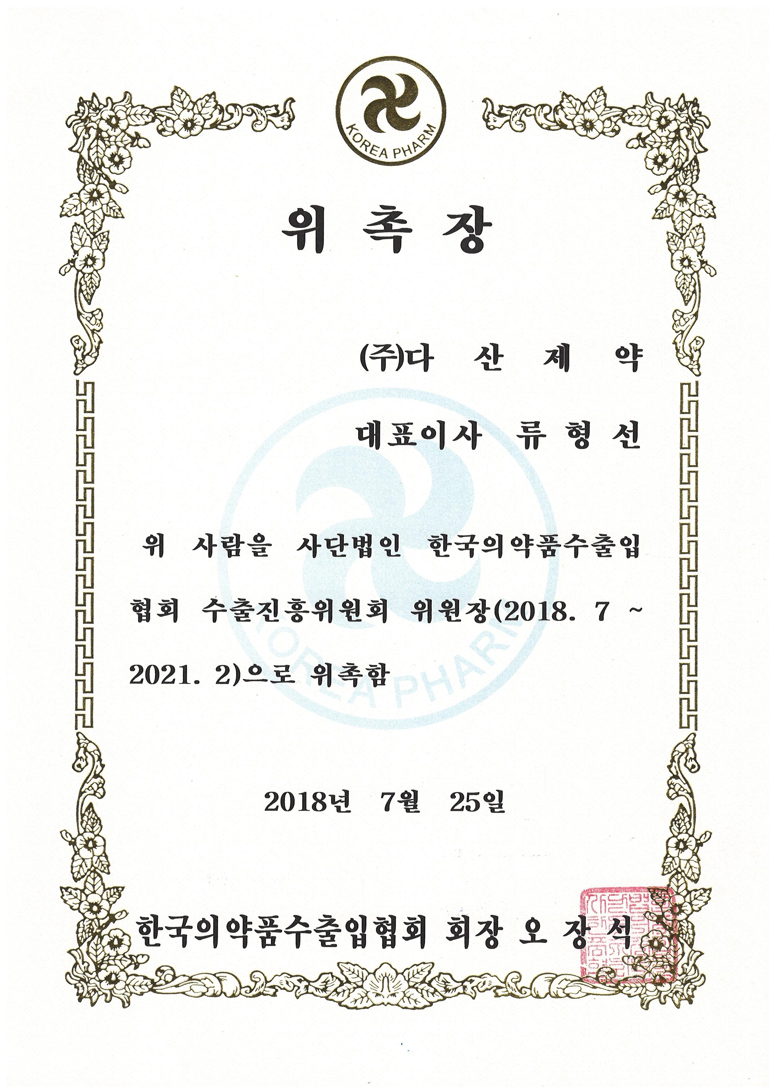 의수협-수출진흥위원회 위원장.jpg